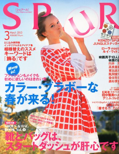 SPUR (シュプール) 2013年 03月号 [雑誌]の詳細を見る