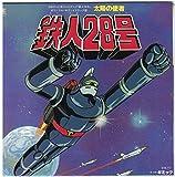 太陽の使者・鉄人28号 オリジナル・サウンドトラック