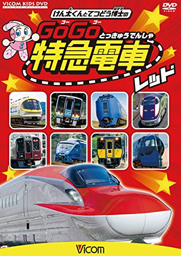 けん太くんと鉄道博士の GoGo特急電車 レッド E6系新幹線とかっこいい特急たち [DVD]