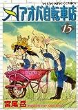 アオバ自転車店 15 (ヤングキングコミックス)