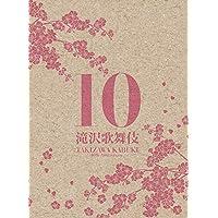 滝沢歌舞伎10th Anniversary