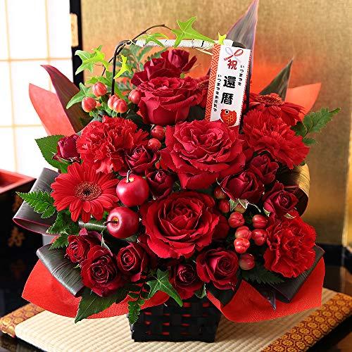 BunBunBee 賀寿のお祝いアレンジ「60歳 還暦・赤いアレンジ」【還暦 古希 喜寿 傘寿 米寿 卒寿 白寿】