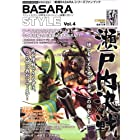 BASARA STYLE VOL.4―『戦国BASARA』シリーズファンブック (カプコンオフィシャルブックス)