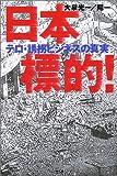 日本標的!テロ・誘拐ビジネスの真実―国際テロ・誘拐の実際と対策
