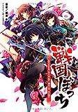 戦国ぼっち attack of the Hojo army(桜ノ杜ぶんこ) / 瀧津孝 のシリーズ情報を見る