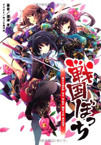 戦国ぼっち attack of the Hojo army(桜ノ杜ぶんこ)