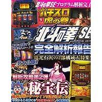 必勝パチスロ虎の巻 2006年 09月号 [雑誌]