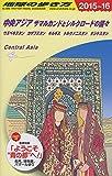 D15 地球の歩き方 中央アジア サマルカンドとシルクロードの国々 2015?2016