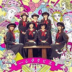 私立恵比寿中学「紅の詩」のCDジャケット