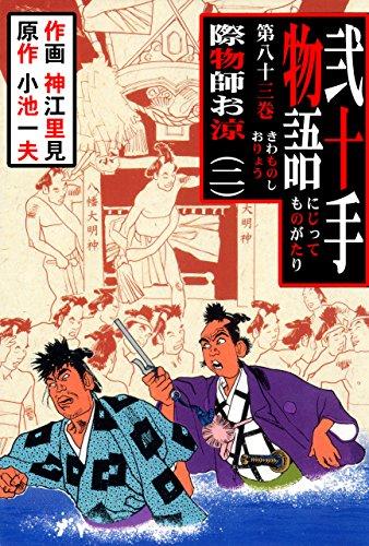 弐十手物語83 際物師お涼・二