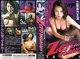 ゼロ・ウーマン~名前のない女~ [VHS]