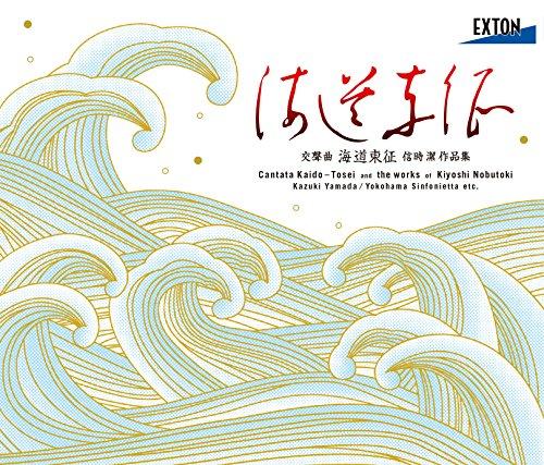 「海道東征」信時潔 作品集