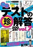 爆笑テストの珍解答500連発 !! vol.7 (鉄人社)