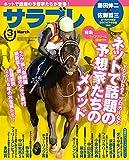 サラブレ 2018年3月号 [雑誌] (サラブレBOOK)
