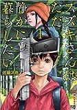 スズキさんはただ静かに暮らしたい / 佐藤洋寿 のシリーズ情報を見る
