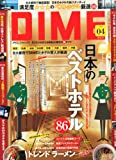 DIME (ダイム) 2013年 2/19号 [雑誌]