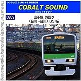 0303-09 (新宿?新大久保) 山手線 外回り E231系