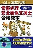 平成29年度【春期】【秋期】情報処理安全確保支援士 合格教本 (情報処理技術者試験)