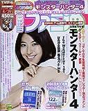 週刊ファミ通 増刊号 2013年 8/29号 [雑誌]