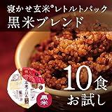 結わえる 寝かせ玄米ごはんレトルトパック黒米ブレンド お試しセット 10食セット