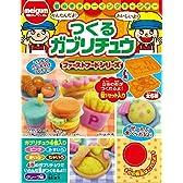 つくるガブリチュウ 8個入りBOX(食玩・チューイングキャンデー)