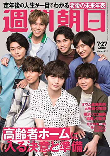 週刊朝日 2018年 7/27 号【表紙:kis-My-Ft...