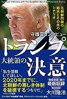 大川 隆法 (著)出版年月: 2018/5/22新品: ¥ 1,512