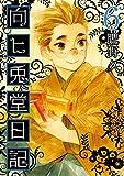 向ヒ兎堂日記 6巻 (バンチコミックス)