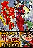 大空のちかい〔完全版〕【下】 (マンガショップシリーズ 191)