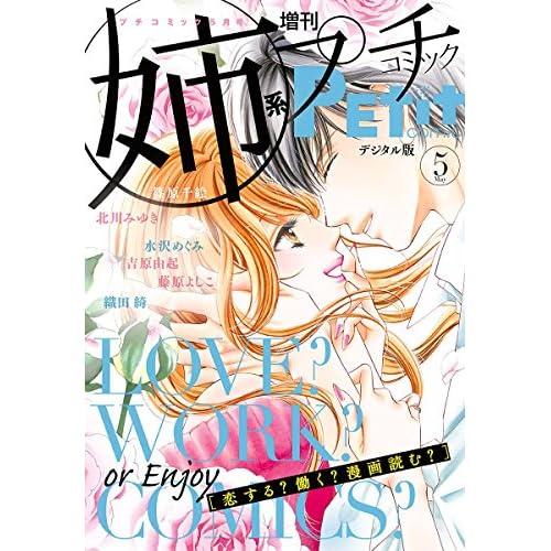 姉系Petit Comic 2018年5月号(2018年4月19日発売) [雑誌]