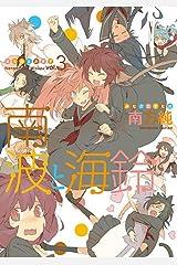 南波と海鈴 3 (IDコミックス 百合姫コミックス) コミック