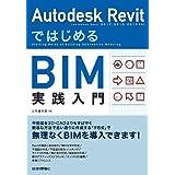 Autodesk Revit ではじめるBIM実践入門