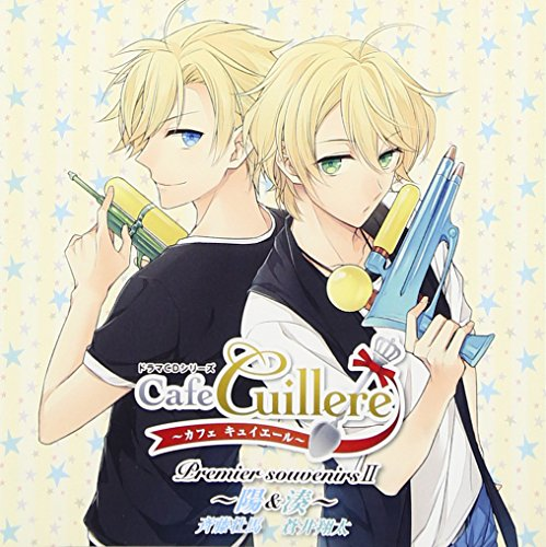 カフェキュイドラマCDシリーズ Premier souvenirs II~陽&湊~の詳細を見る