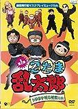 劇団飛行船マスクプレイミュージカル 忍たま乱太郎 ドクタケ城の秘密の段 [レンタル落ち]