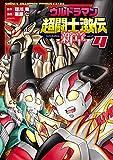 ウルトラマン超闘士激伝 新章 4 (少年チャンピオン・コミックス エクストラ)