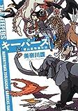 キーパーズ 碧山動物園日誌 / 美奈川護 のシリーズ情報を見る