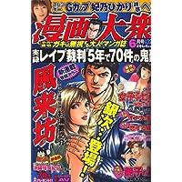 漫画大衆 2006年 06月号 [雑誌]