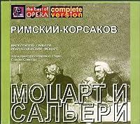 Rimsky-Korsakov: Mozart and Salieri (opera). Mark Reisen - Salieri. Ivan Kozlovsky-Mozart . All-Union Radio choir and orchestra