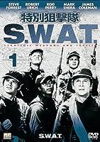 特別狙撃隊 S.W.A.T. VOL.1 [DVD]