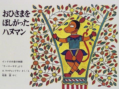 おひさまをほしがったハヌマン—インドの大昔の物語「ラーマーヤナ」より (こどものとも世界昔ばなしの旅)