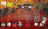 秋の京都2016 (アサヒオリジナル)の表紙