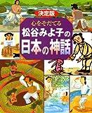 決定版 心をそだてる 松谷みよ子の日本の神話 (決定版101シリーズ)
