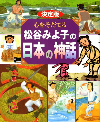 決定版 心をそだてる 松谷みよ子の日本の神話 (決定版101シリーズ)の詳細を見る