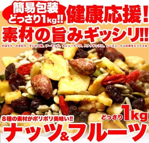 シリアルに合わせたり、洋酒のおともにもピッタリ☆   健康応援ナッツ&ドライフルーツどっさり1kg