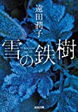 雪の鉄樹 (光文社文庫) 画像