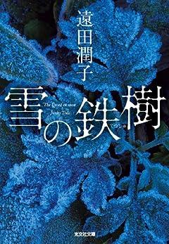 文庫Xの次は文庫王国?! 一ヶ月で300冊売れた!「おすすめ文庫王国2017」第1位の『雪の鉄樹』。