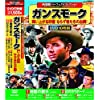 西部劇 パーフェクトコレクション ガンスモーク DVD10枚組 ACC-097