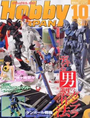 Hobby JAPAN (ホビージャパン) 2011年 10月号 [雑誌]の詳細を見る