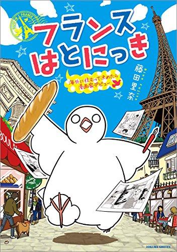 フランスはとにっき: 海外に住むって決めたら漫画家デビューの電子書籍なら自炊の森-秋葉2号店