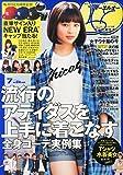 Samurai ELO 2015年 07 月号